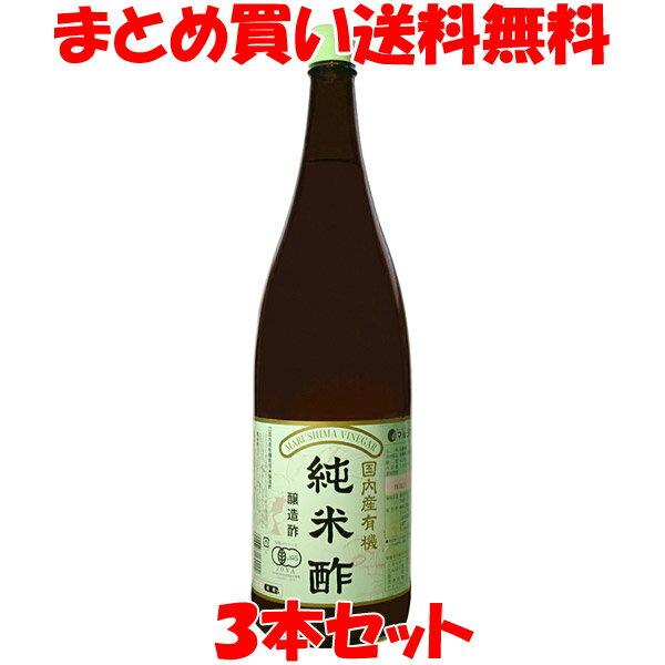 酢 マルシマ 有機純米酢 1.8L 一升瓶×3本セット まとめ買い送料無料