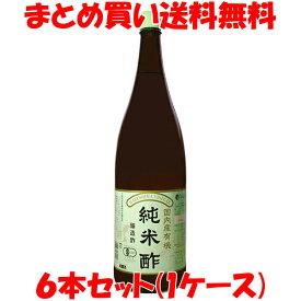 酢 マルシマ 有機純米酢 1.8L 一升瓶×6本セット まとめ買い送料無料