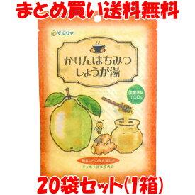 マルシマ かりんはちみつしょうが湯 袋入 60g(12g×5)×20袋セット(1ケース) まとめ買い送料無料