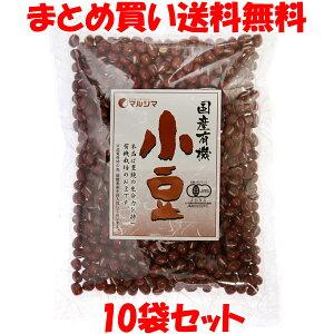 マルシマ 国産有機 小豆 200g×10袋セットまとめ買い送料無料