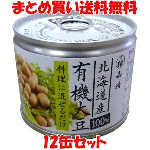 山清 有機大豆ドライパック 120g×12缶まとめ買い送料無料