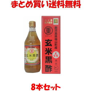 まるしげ 玄米黒酢 500ml×8本セットまとめ買い送料無料
