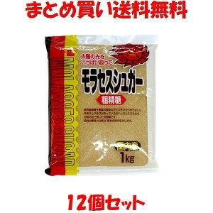 健康フーズ モラセスシュガー 砂糖 さとうきび 粗製糖 袋入 1kg×12個セットまとめ買い送料無料