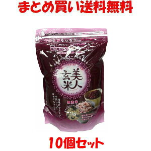 美人玄米 黒米入り玄米 無洗米 1kg×10袋セットまとめ買い送料無料
