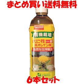 創健社有機栽培 べに花一番高オレイン酸500g×6本セットまとめ買い送料無料