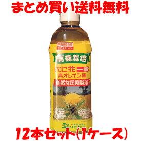 創健社有機栽培 べに花一番高オレイン酸500g×12本セット(1ケース)まとめ(ケース)買い送料無料