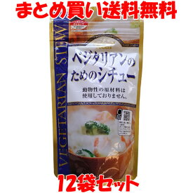 桜井 ベジタリアンのためのシチュー 粉末 120g(約6人分)×12袋セットまとめ買い送料無料
