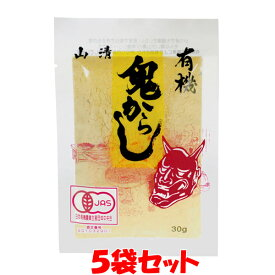 山清 有機 鬼からし からし粉 有機JAS 山清(ヤマセイ) 袋入 30g×5袋ゆうパケット送料無料 ※代引・包装不可 ポイント消化