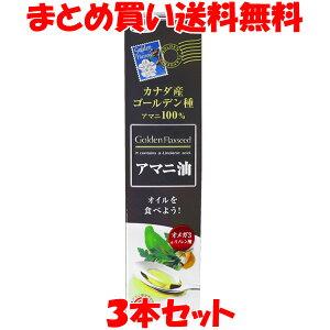NIPPN アマニ油 ビン入り 186g×3本セットまとめ買い送料無料