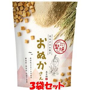 米ぬか お菓子 おぬかさん プレーン 40g×3袋セットゆうパケット送料無料 ※代引・包装不可