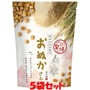 米ぬか お菓子 おぬかさん プレーン 40g×5袋セットゆうパケット送料無料 ※代引・包装不可