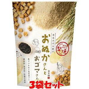 米ぬか お菓子 おぬかさん 黒ゴマ 40g×3袋セットゆうパケット送料無料 ※代引・包装不可