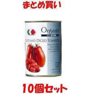 創健社 有機ダイストマト缶 400g×10個セット まとめ買い