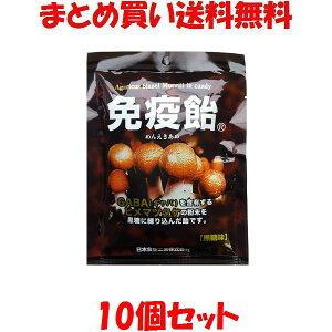 免疫飴 黒糖味 70g×10個セットまとめ買い送料無料