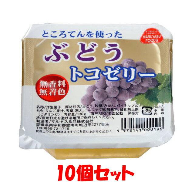 マルヤス トコゼリー ぶどう 130g×10個セット