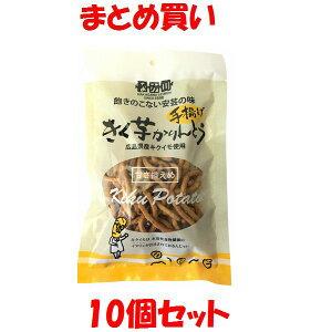 菊芋 きくいも イヌリン きく芋 かりんとう なか川 60g×10個セット まとめ買い