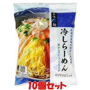 桜井 冷しらーめん(ノンフライ) 1食×10個セット