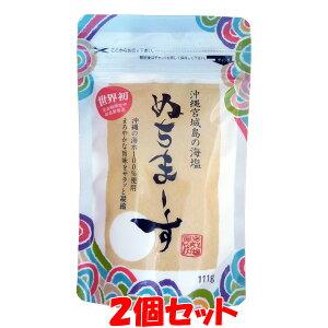沖縄の海塩 ぬちまーす 111g×2個セットゆうパケット送料無料 ※代引・包装不可
