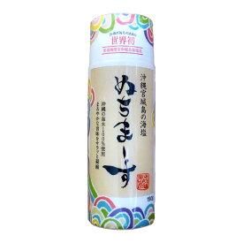 ぬちまーす 塩 沖縄の海塩 ミネラル にがり パウダー状 クッキングボトル 150g
