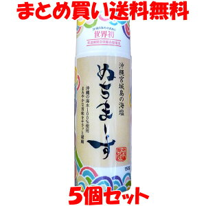 沖縄の海塩 ぬちまーす クッキングボトル 150g×5本セットまとめ買い送料無料