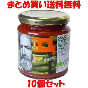 ジロロモーニ 創健社 有機パスタソース <トマト&ズッキーニ> 300g×10個セットまとめ買い送料無料