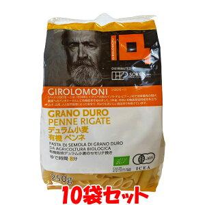 有機ペンネ デュラム小麦 ジロロモーニ 創健社 250g×10袋セット