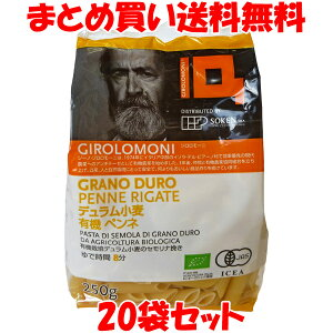 有機ペンネ デュラム小麦 ジロロモーニ 創健社 250g×20袋セットまとめ買い送料無料