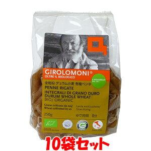 有機ペンネ デュラム小麦 <全粒粉> ジロロモーニ 創健社 250g×10袋セット