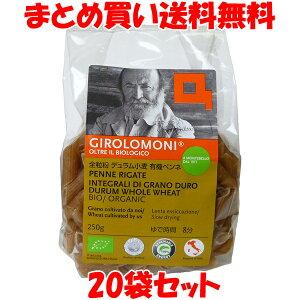 有機ペンネ デュラム小麦 <全粒粉> ジロロモーニ 創健社 250g×20袋セットまとめ買い送料無料
