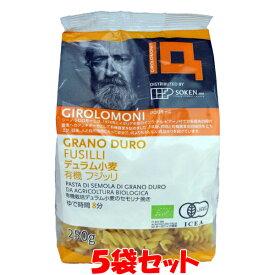 有機フジッリ デュラム小麦 ジロロモーニ 創健社 250g×5袋セット