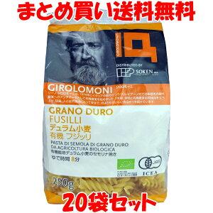 有機フジッリ デュラム小麦 ジロロモーニ 創健社 250g×20袋セットまとめ買い送料無料