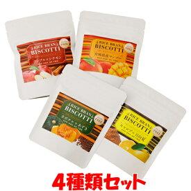 米粉のお菓子 ライスブランビスコッティ<4種類セット> 40g×4種類ゆうパケット送料無料 ※代引・包装不可