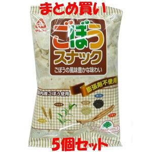 サンコー ごぼうスナック 55g×5個セット