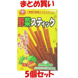 サンコー 野菜スティック 120g×5個セット