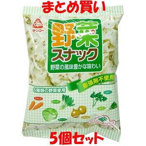 サンコー 野菜スナック 55g×5個セット