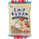 サンコー ミルクキャラメル 180g×5個セット