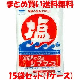 青い海 シママース 沖縄の塩 1kg×15袋セット(1ケース)まとめ買い送料無料