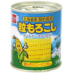 健康フーズ 粒もろこし ホールカーネル(粒状) 北海道産 契約栽培 朝もぎハニーバンダム コーン 缶づめ 230g