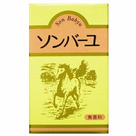ソンバーユ(無香料)特用 馬油 70ml