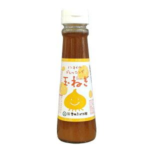 吉田ふるさと村 ノンオイル玉ねぎドレッシング 150ml