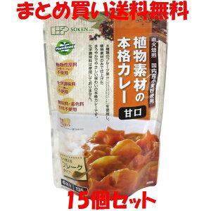 創建社 植物素材の本格カレー <甘口> フレーク カレールウ 135g(6皿分)×15個セットまとめ買い送料無料