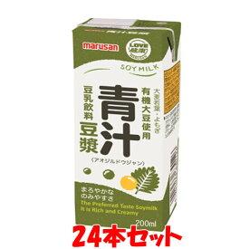 マルサン 青汁豆漿(ドウジャン) 有機大豆 大麦若葉 よもぎ 紙パック 200ml×24本セット