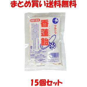 ツルシマ 香蓮飴 100g×15個セットまとめ買い送料無料