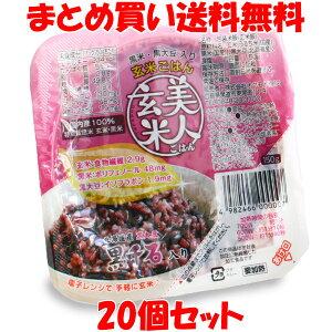 オクモト 美人玄米ごはん レトルト 食物繊維 ポリフェノール イソフラボン 150g×20個セットまとめ買い送料無料