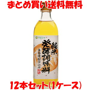 マルシマ 純米発酵調味料 ビン 500ml×12本セット(1ケース)まとめ(ケース)買い送料無料