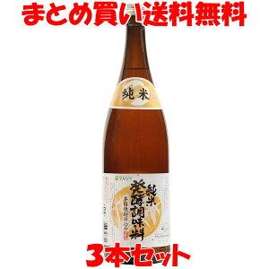 マルシマ純米発酵調味料1.8L×3本セットまとめ買い送料無料