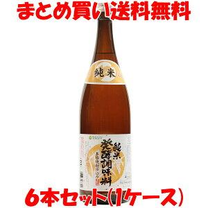 マルシマ 純米発酵調味料 みりん 発酵調味料 味醂 発酵 一升瓶 ビン 1.8L×6本セット(1ケース) まとめ(ケース)買い送料無料