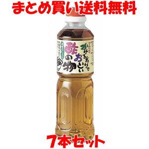 マルシマ かけるだけでおいしい酢の物酢 500ml×7本セットまとめ買い送料無料