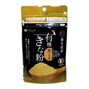 ポイント5倍(3月10日14時まで) きなこ 大豆 マルシマ 毎日飲料 有機きな粉 <黒ごま> 70g