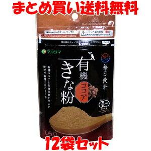 ポイント5倍(3月10日14時まで) きなこ 大豆 マルシマ 毎日飲料 有機きな粉 <ココア> 70g×12袋セットまとめ買い送料無料